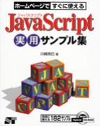 javascriptからjava pdf ファイルコピー